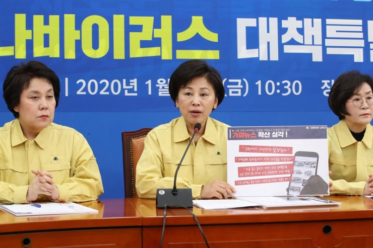 Rep. Nam In-soon of the ruling Democratic Party of Korea (DPK) calls for the need to crack down on fake news about the coronavirus epidemic, which she says could mislead people about the situation, during a party meeting at the National Assembly, Friday. But on the day, party Chairman Lee Hae-chan made a false comment about the situation by saying the sixth confirmed patient worked at a public health center, which the party later said was a misunderstanding on his part. Yonhap