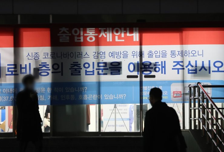 Seoul National University Hospital in Seoul restricts the entry of visitors as it is treating the nation's sixth confirmed patient of the new coronavirus, Thursday. /Yonhap