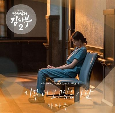 Korean girl group Mamamoo joins the soundtrack of the SBS drama 'Dr. Romantic 2.' Korea Times file