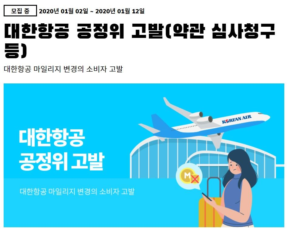 Korean Air is receiving growing complaints from customers over its envisioned changes to loyalty program. / Korea Times file
