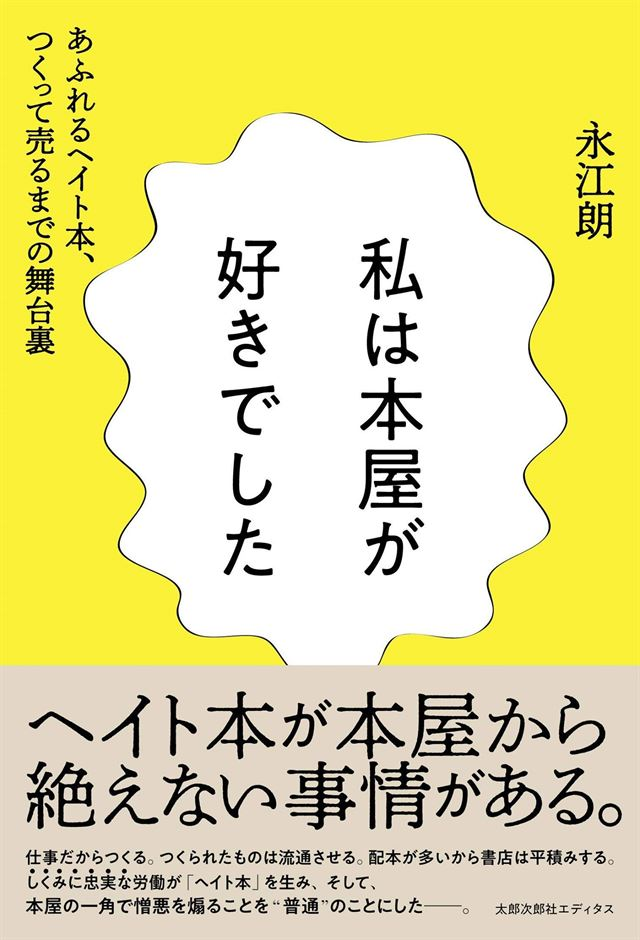 Freelance writer Nagae Akira says books fanning hatred toward South and North Koreans and Muslims are popular in Japanese bookstores. He worked at Japanese bookstores and publishing houses for nearly two decades. / Courtesy of Nagae Akira