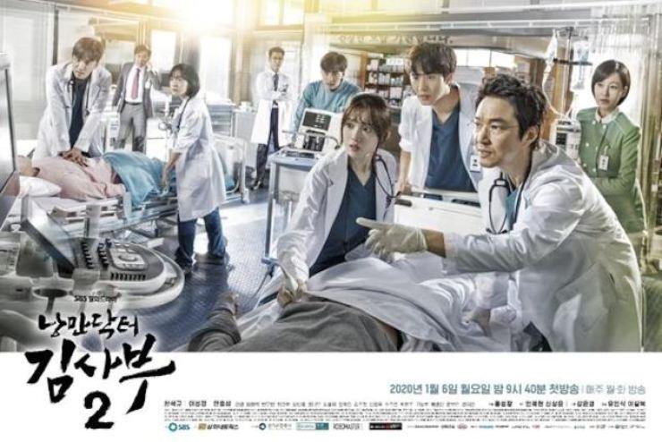 SBS's 'Dr. Romantic 2.' Courtesy of SBS