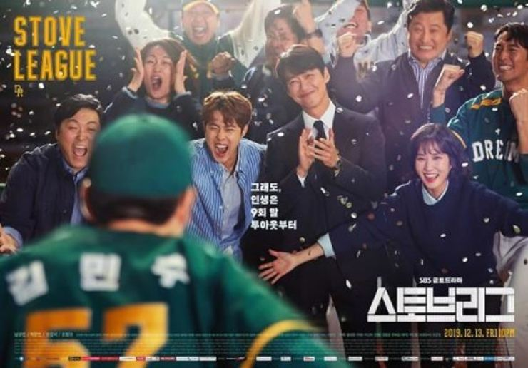 Excessive advertising during the SBS baseball drama 'Stove League' has angered viewers. Courtesy of SBS