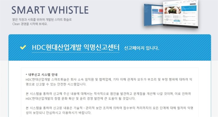Hyundai Development Company has recently launched a whistle-blowing program on the Smart Whistle website that provides an online service enabling people to report any corruption or wrongdoing anonymously. / Captured from Smart Whistle website