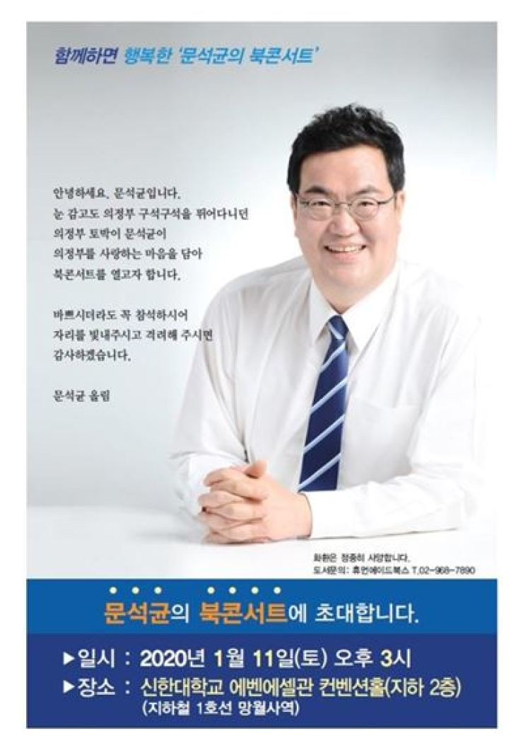 Moon Seok-gyun, son of National Assembly Speaker Moon Hee-sang, plans to run for his father's parliamentary seat. / Yonhap