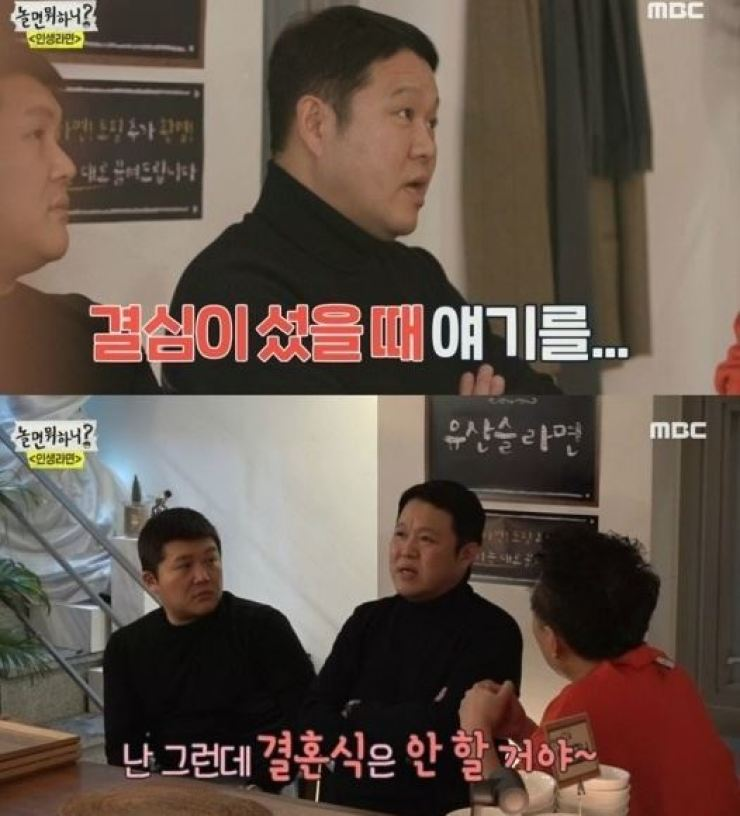 Kim Gura, center, speaks about his girlfriend. Captured from the January 18 episode of MBC TV's 'How Do You Play.'