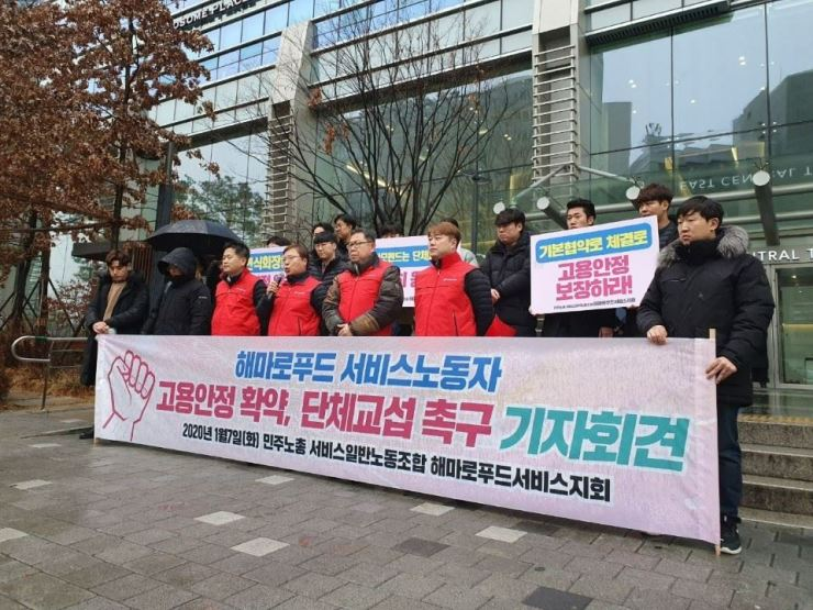 The Haimarrow Food Service union members hold a rally in front of their company headquarters in Seoul, Tuesday, calling for job security and collective bargaining. / Courtesy of Haimarrow Food Service labor union