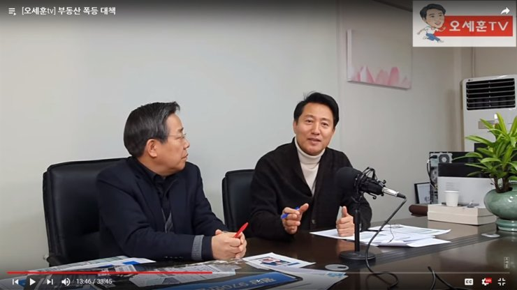 Former Seoul Mayor Oh Se-hoon, right, speaks during a broadcast on his YouTube channel, Dec. 29, 2019. YouTube capture