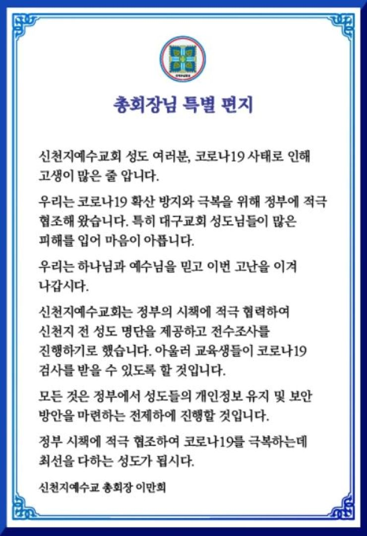 A letter, posted online Monday, written by Lee Man-hee, the founder of the Shincheonji Church of Jesus, saying the church is cooperating with the government's quarantine efforts. /Screen capture from the Shincheonji Church of Jesus homepage