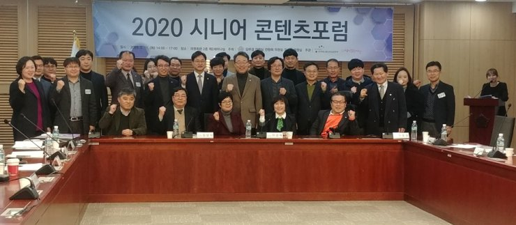 Cultural content experts and officials of local governments attend the 2020 Senior Content Forum in a seminar room at the National Assembly in Seoul, Feb. 11, to discuss how to introduce the concept of 'senior playground' in South Korean society. Korea Times photo by Jung Da-min