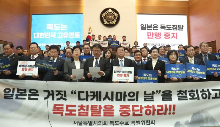 At the Seoul City Council on Feb. 21, lawmakers of the ruling Democratic Party and members of the special committee of protecting Dokdo read a statement demanding Japan to abolish the Takeshima Day. Yonhap