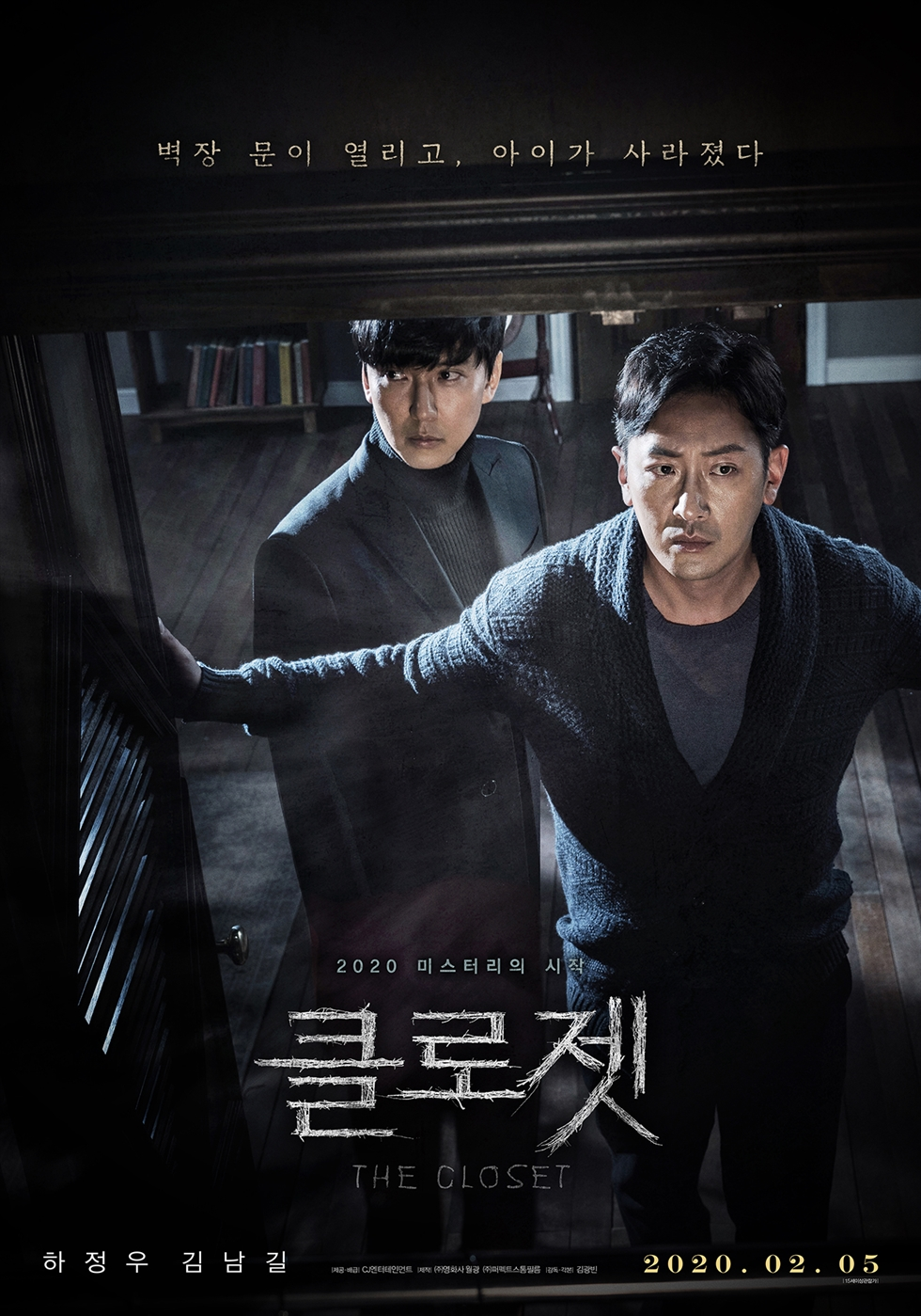 Actor Kim Nam-gil plays exorcist Kyung-hoon in new horror drama 'The Closet.' Courtesy of CJENM