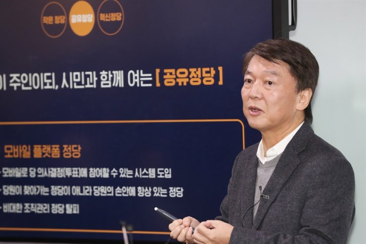 Former presidential candidate Ahn Cheol-soo announces his plan for a new party at the National Assembly in Yeouido, Seoul, Sunday. Yonhap