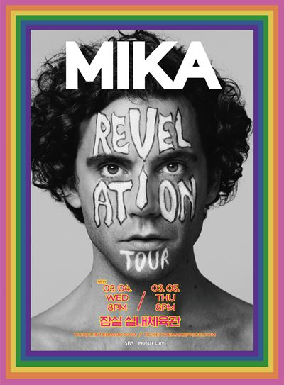 British singer-songwriter MIKA sings during his Seoul concert in this Feb. 12, 2016 file photo. / Courtesy of Private Curve