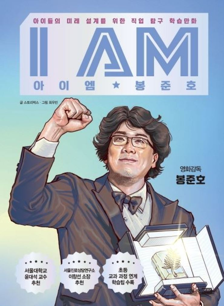 Cartoon 'I Am Bong Joon-ho' published by Junior RHK / Yonhap
