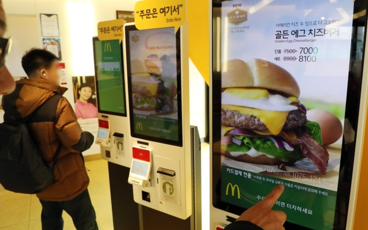 People order burger meals at McDonald's restaurant in Seoul in this 2019 file photo. / Yonhap