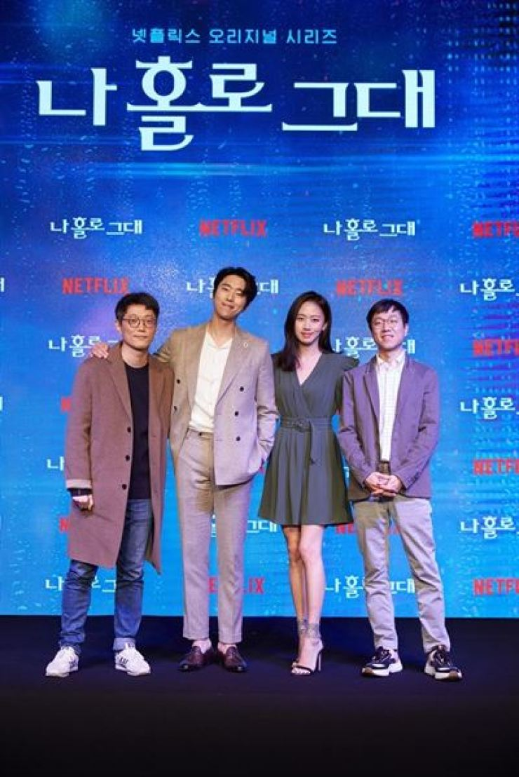From left, screenwriter Ryu Yong-jae, actors Yoon Hyun-min, Ko Sung-hee and director Lee Sang-yeob pose for a photo during a press conference for the new Netflix series 'My Holo Love' in Seoul, Tuesday. / Courtesy of Netflix Korea