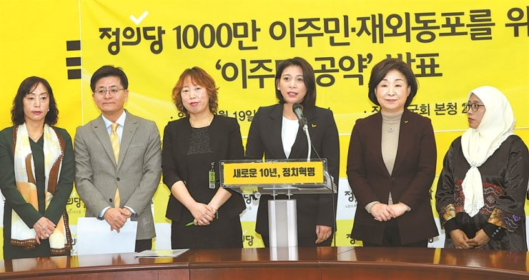 Jasmine Lee, third from right, a Philippines-born naturalized Korean politician, speaks at the National Assembly in Seoul, Wednesday, as the minor Justice Party announces its pledges on immigrants for the April 15 general election. / Yonhap
