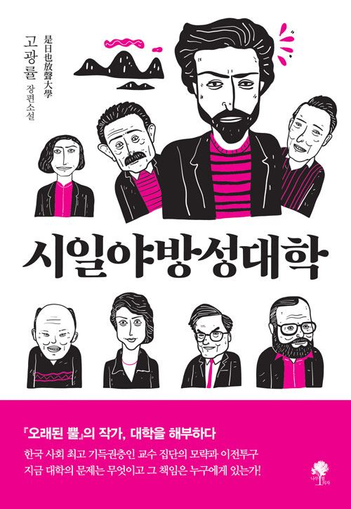 Novelist Goh Gwang-ryul satirizes the dysfunctional side of Korean universities in his recently released fiction novel 'Si-il-ya-bang-sung-dae-hak' (Deploring the Grim Reality of University). / Courtesy of Goh Gwang-ryul