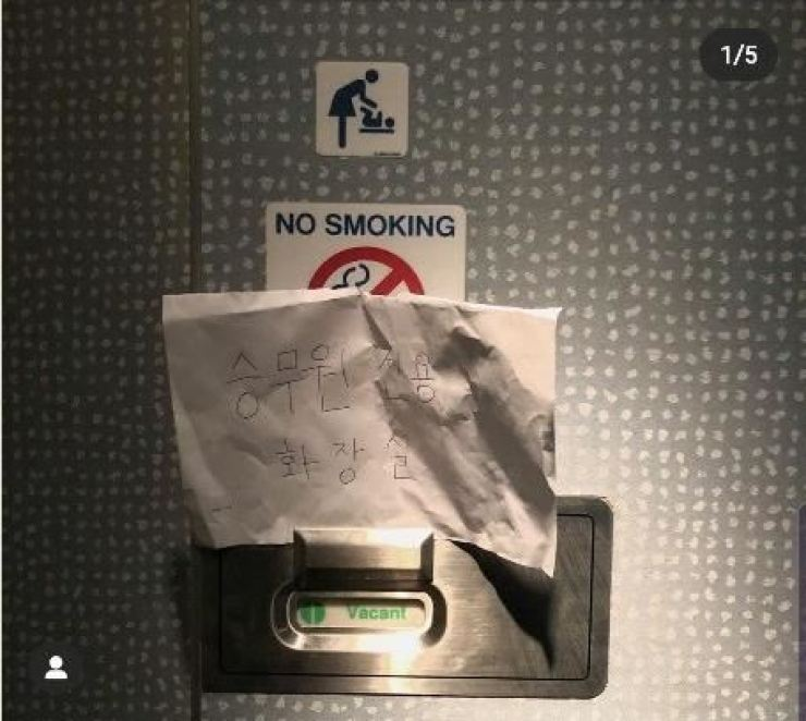 The image captured from Instagram shows a notice in Korean posted on the KLM aircraft's toilet saying the toilet was reserved for crew only. / Yonhap