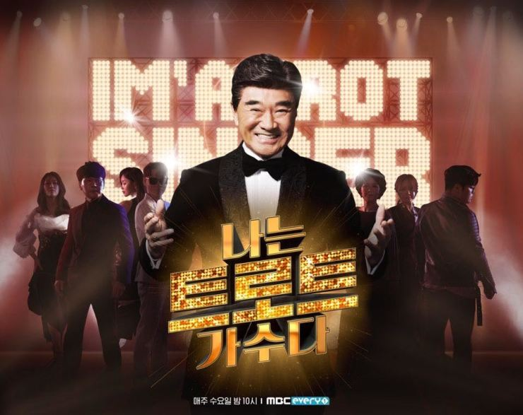 Official poster of 'I am a trot singer' Courtesy of MBC every1