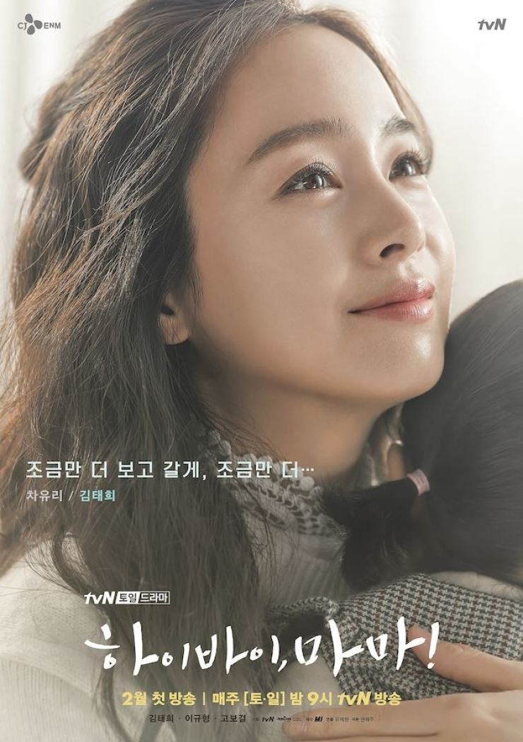 Korean actress Kim Tae-hee returns to TV screens in 'Hi Bye, Mama!.' Courtesy of tvN