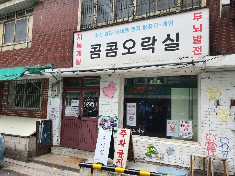 A restaurant that sells yeoljeong galbi (that could be translated as 'passion ribs') in Namyeong-dong, Seoul. / Korea Times photo by Kim Ji-soo