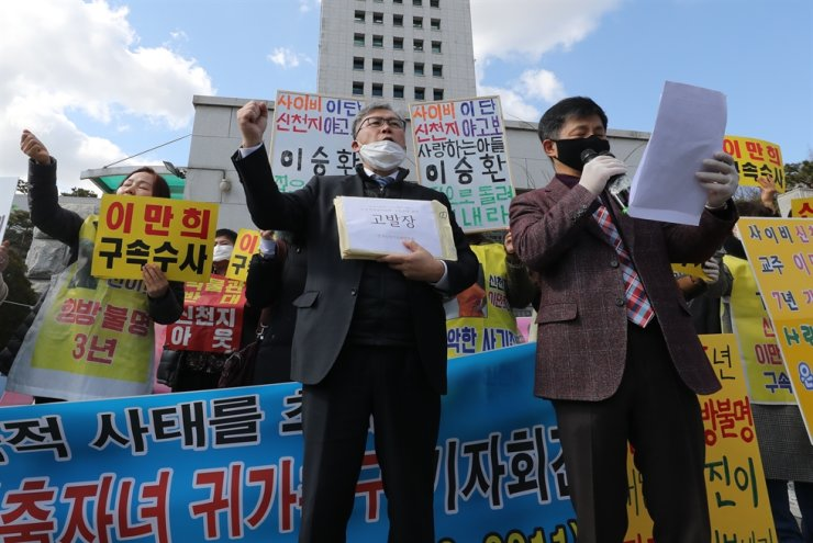Former members of Shincheonji Church and activists demonstrate in front of the Supreme Prosecutors' Office in Seoul on Thursday, condemning church founder Lee Man-hee for playing a role in spreading the coronavirus. / Yonhap