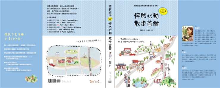 A book introducing trips to Seoul, which was originally published in Korean by a domestic publisher, has been translated into Chinese to be published in Taiwan at the end of this month in a project run by the Korea Tourism Organization to support the overseas publication of Korean travel guidebooks. / Courtesy of Korea Tourism Organization