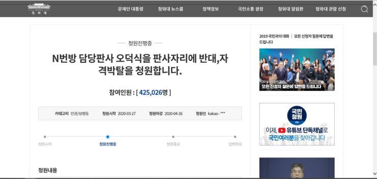 An online petition against Judge Oh Deok-sik drew more than 420,000 endorsements./ Screen capture from president.go.kr
