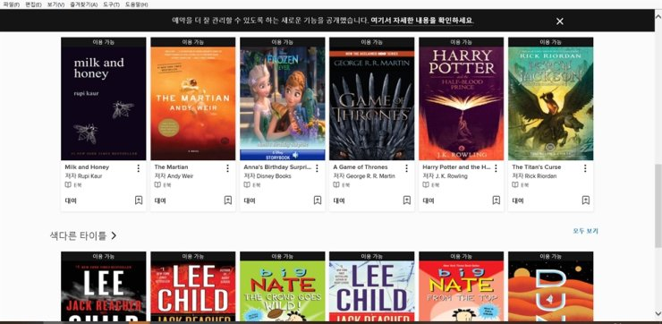 Seoul Library offers e-books in English. /Screen capture from lib.seoul.go.kr