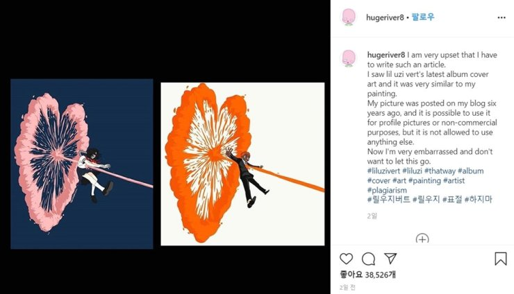 Seen is a screen capture from an Instagram post of Korean illustrator Tae Tae claiming potential infringement by U.S. rapper Lil Uzi Vert who allegedly copied the illustrator's artwork to use it for his new single 'That Way,' in this photo uploaded Sunday. The left is the 6-year-old art work of Tae Tae and the right is the newly released album cover of the rapper in March. Screen capture from Instagram