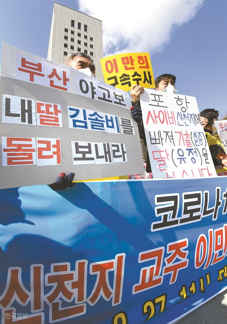 Family members of victims of the secretive Shincheonji cult protest in front of the Supreme Prosecutors' Office in southern Seoul in this Feb. 26 file photo. They urged the prosecution to investigate founder Lee Man-hee and put him behind the bars for breaking numerous laws. / Korea Times file