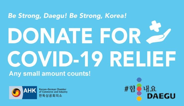 A poster for Korean-German Chamber of Commerce and Industry (KGCCI)'s COVID-19 relief campaign / KGCCI