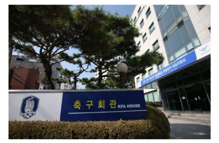 The Korea Football Associational Hall in central Seoul / Yonhap