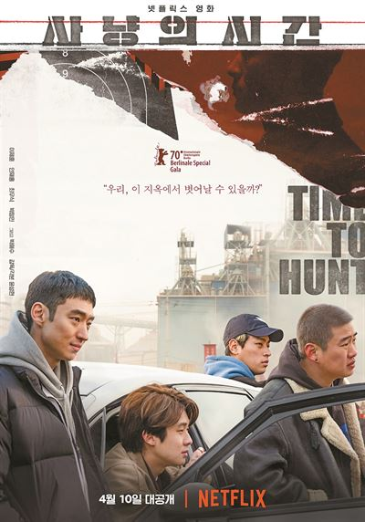 From left, actors Park Jeong-min, Lee Je-hoon, Ahn Jae-hong and Choi Woo-shik pose for a photo in the film 'Time to Hunt.' / Courtesy of Little Big Pictures