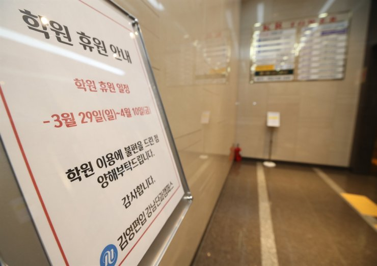 A hagwon in Seoul is shut down after one of the teachers there got confirmed to have been infected with the new coronavirus on Sunday/ Yonhap