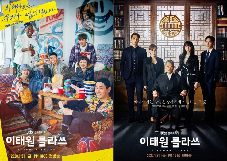 Posters for the JTBC show 'Itaewon Class'/ Courtesy of JTBC