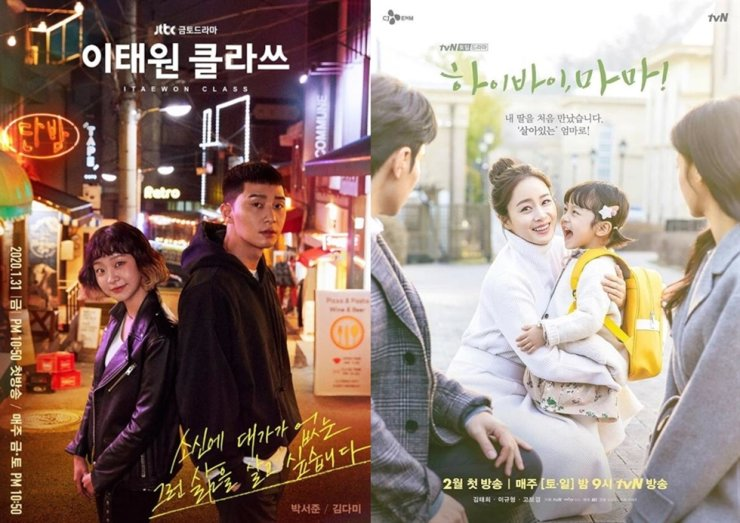 Poster for JTBC drama 'Itaewon Class,' left, and tvN drama 'Hi Bye, Mama!.' The coronavirus has hit the TV industry hard. Courtesy of JTBC and tvN