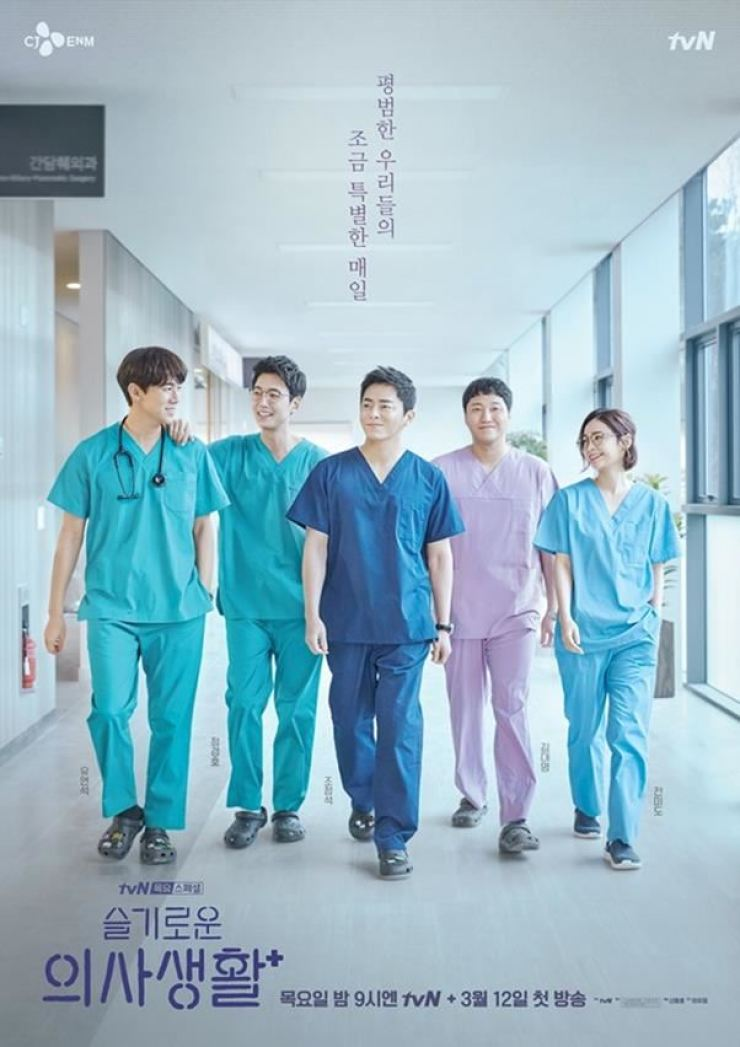 The friends come to work at the same hospital. Courtesy of tvN