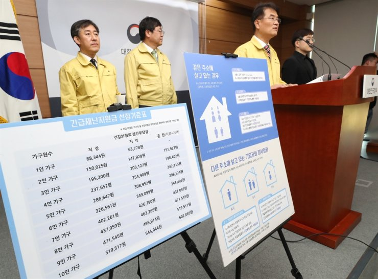 An official from the interior ministry in Sejong City explains Friday how recipients of emergency relief fund will be selected. Yonhap