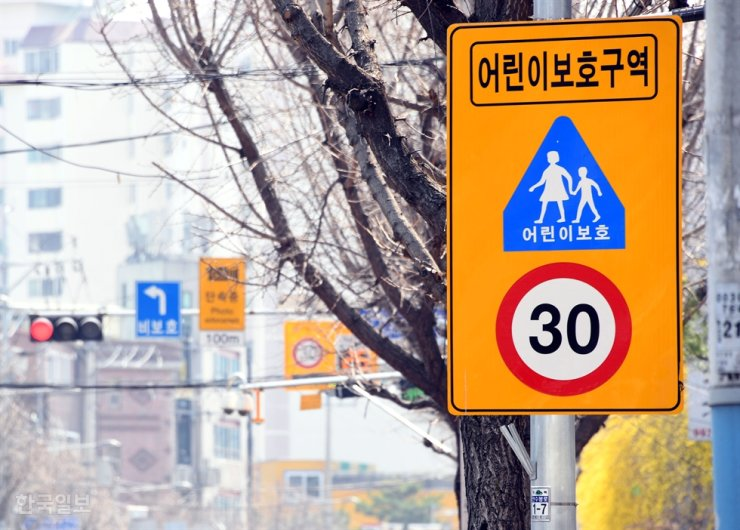 Seen is a school zone in front of an elementary school in Seoul, March 25. / Korea Times photo by Ko Young-kwon