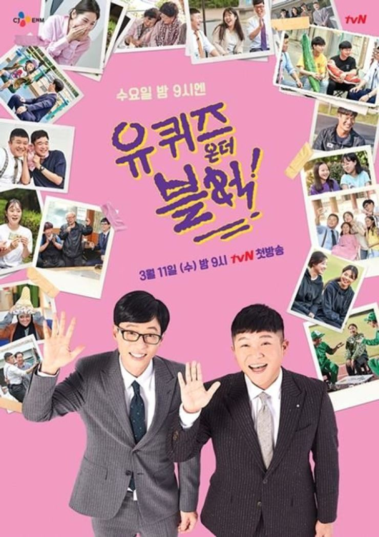 TvN's talk show 'You Quiz on the Block' will suspend production of new episodes for two weeks after CJ ENM's building closed temporarily following a coronavirus case.