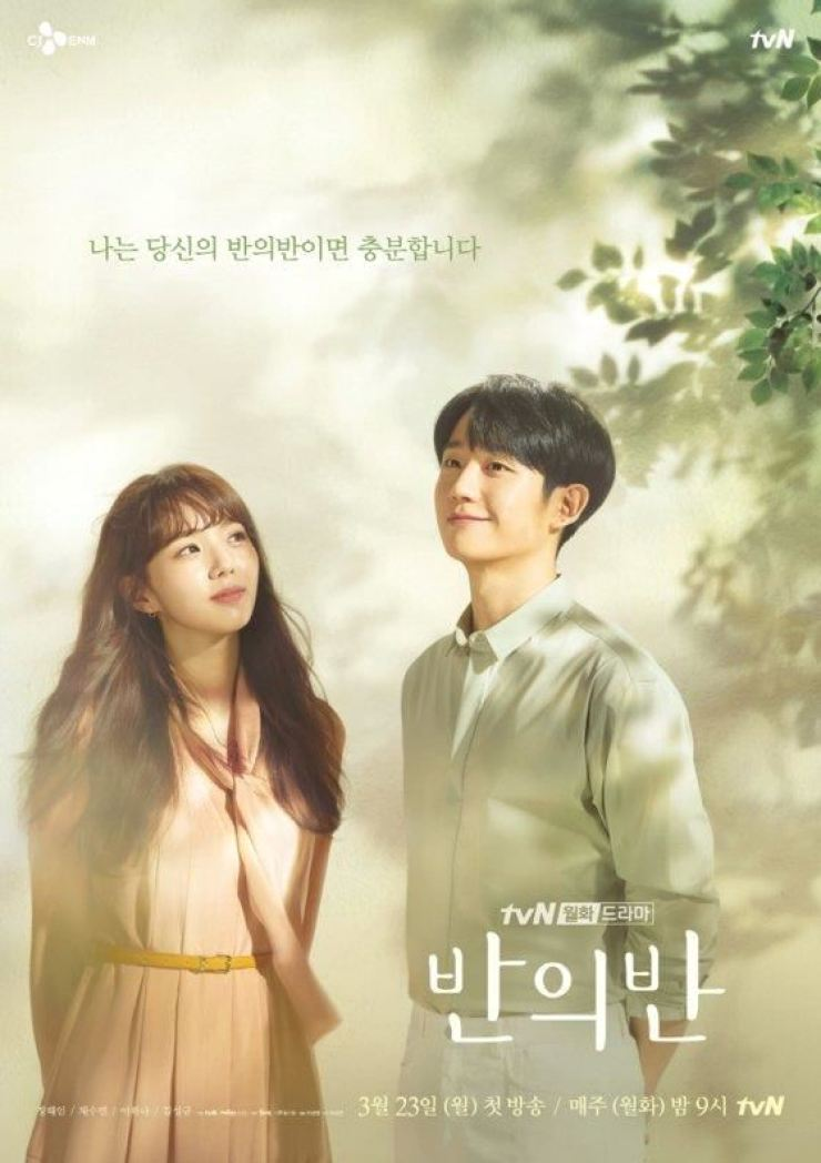 TvN's series 'A Piece of Your Mind' will end with 12 episodes instead of 16.