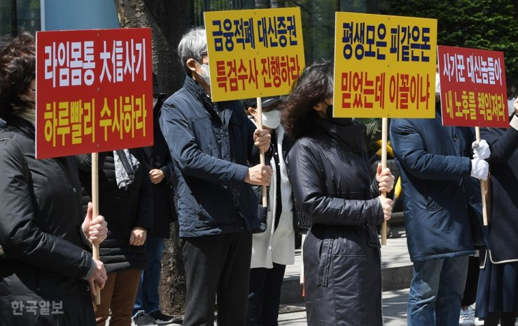 Investors who claim to have lost their money over the Lime fiasco hold a rally in front of the Financial Supervisory Service headquarters in Seoul, Thursday. / Korea Times photo by Bae Woo-han