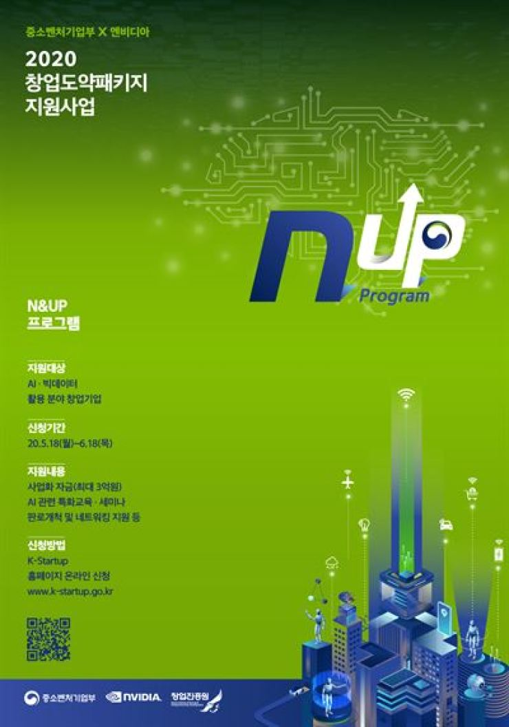 The official poster of the government and Nvidia partnership program dubbed 'N&Up' aimed to aid AI startup companies. Courtesy of the Ministry of SMEs and Startups.