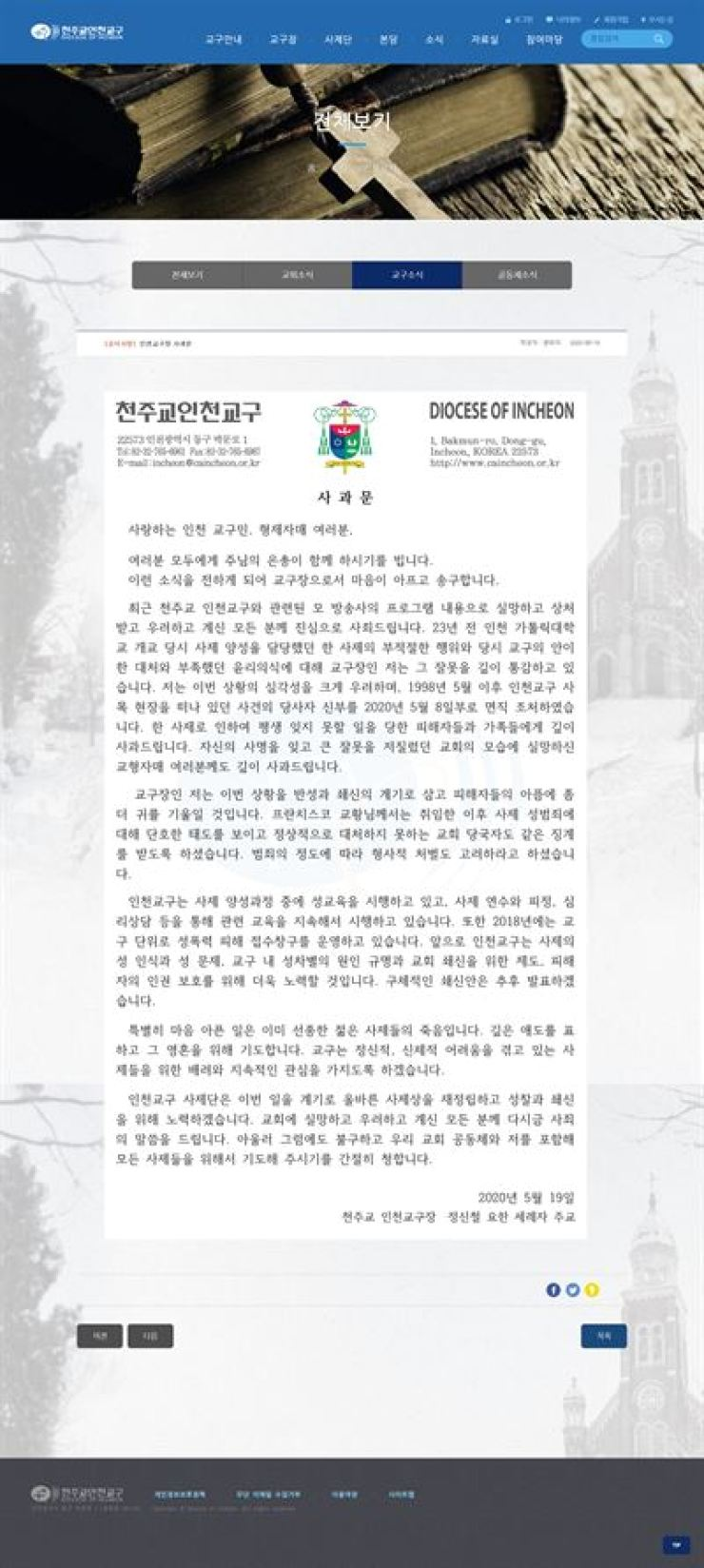 Seen is a screen captured image from the website of the Roman Catholic diocese of Incheon. Screen capture from Diocese of Incheon