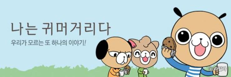 The main character, Lyla, from webcomic 'I am deaf,' right, is seen with other characters. Courtesy of Naver Webtoon