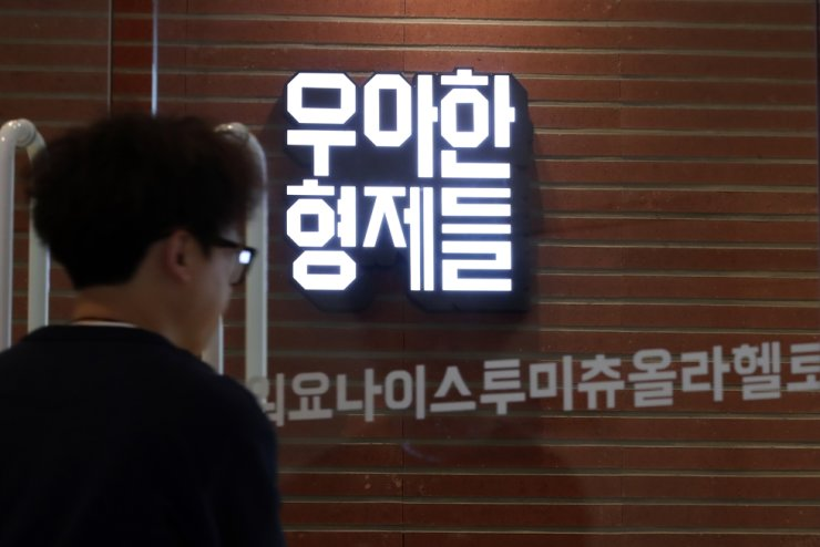 An employee enters Woowa Brothers' headquarters in Songpa-gu, southeastern Seoul, in this 2019 file photo. / Korea Times file