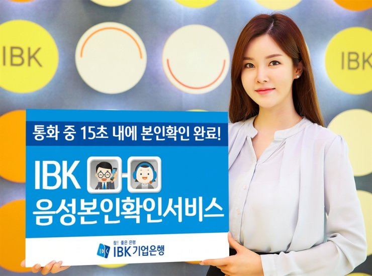 A model promotes the Industrial Bank of Korea's voice identification service in this file photo. Starting from June 5, the state-owned lender will introduce the biometric authentication service, featuring higher-security, for the first time here, it said Sunday. When customers speak in a telephone call with a call center staff member, the platform can identify who they are in less than 15 seconds, according to the bank. Courtesy of Industrial Bank of Korea